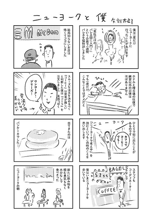 矢部さんが『ニューヨークで考え中』を読んで描き下ろしたマンガ
