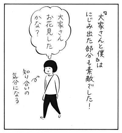 近藤さんが『大家さんと僕』を読んで描き下ろしたマンガ
