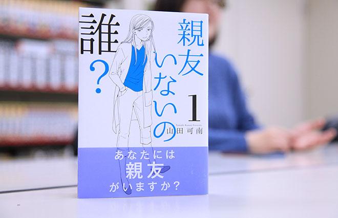 親友が消えた!? 「大人の女性の友人関係」を山田可南さんに聞いてみた