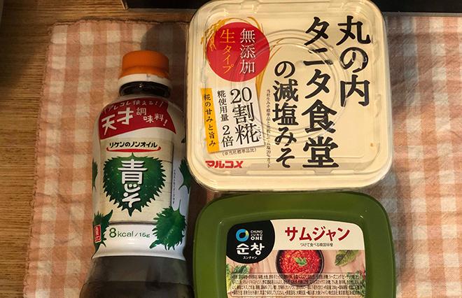 愛用している青じそドレッシング、手軽に「韓国の味」を作れるサムジャン、「健康の基本」である味噌