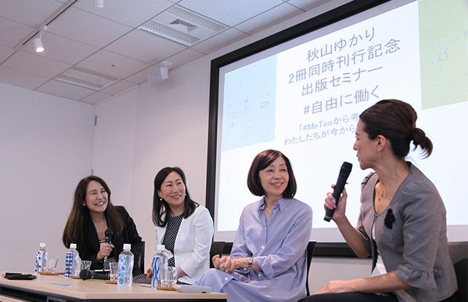 (左から)干場さん、秋山さん、浜田さん、高田さん。