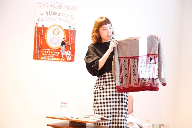 サマーセーターを披露するトミヤマさん