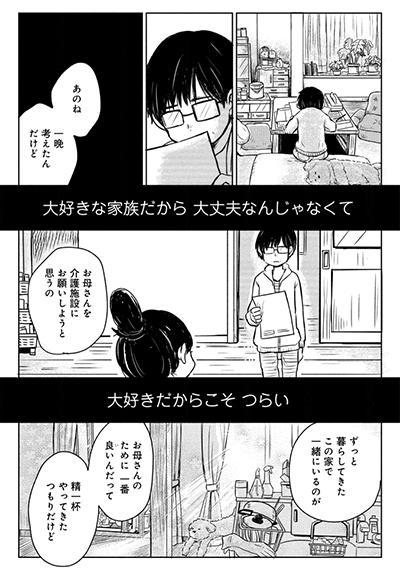 『わたしのお婆ちゃん』より