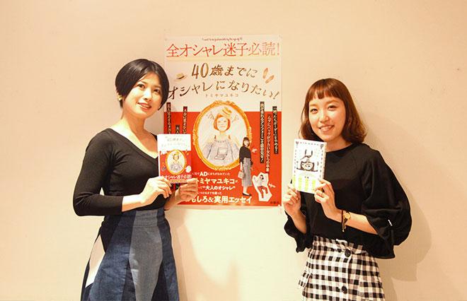 「おしゃれ更年期」の乗り越え方 トミヤマユキコ・岡田育対談