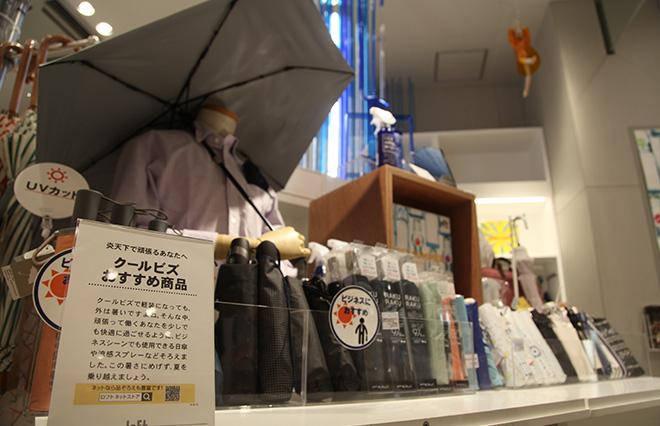 人気は北欧風ブランド ジェンダーレスに使える日傘TOP5【銀座ロフト】