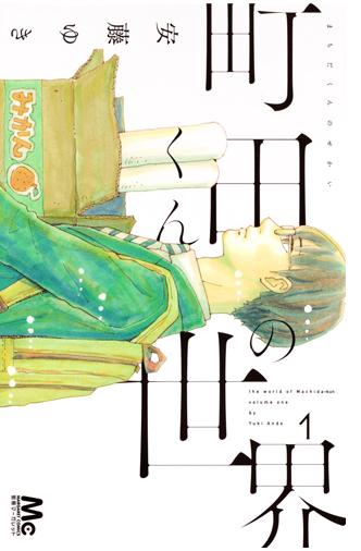 (c)安藤ゆき/集英社マーガレットコミックス