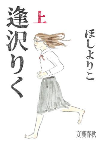 ほしよりこ /文藝春秋