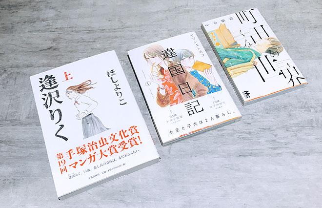 家族らしさって…? 平成最後の夏に読みたい女子マンガ3選
