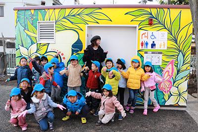 園児たちとアートトイレ
