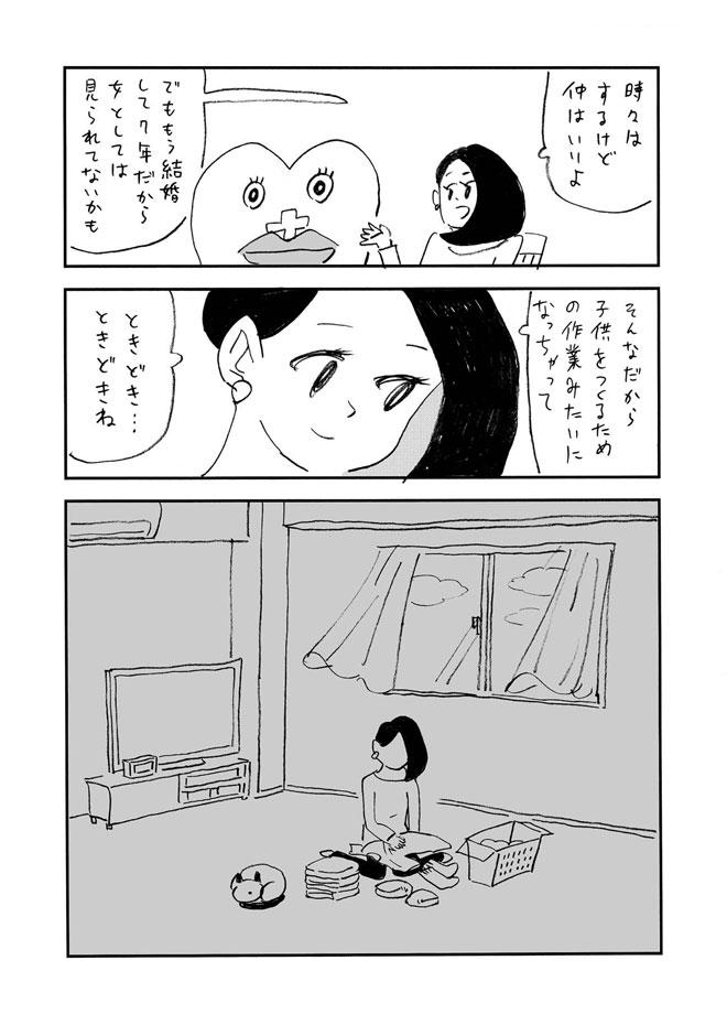 ▲『主婦と生理ちゃん』のワンシーン/(C)小山健/KADOKAWA
