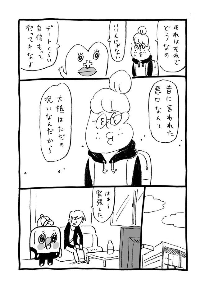 ▲『コンビニ店員と生理ちゃん』のワンシーン/(C)小山健/KADOKAWA