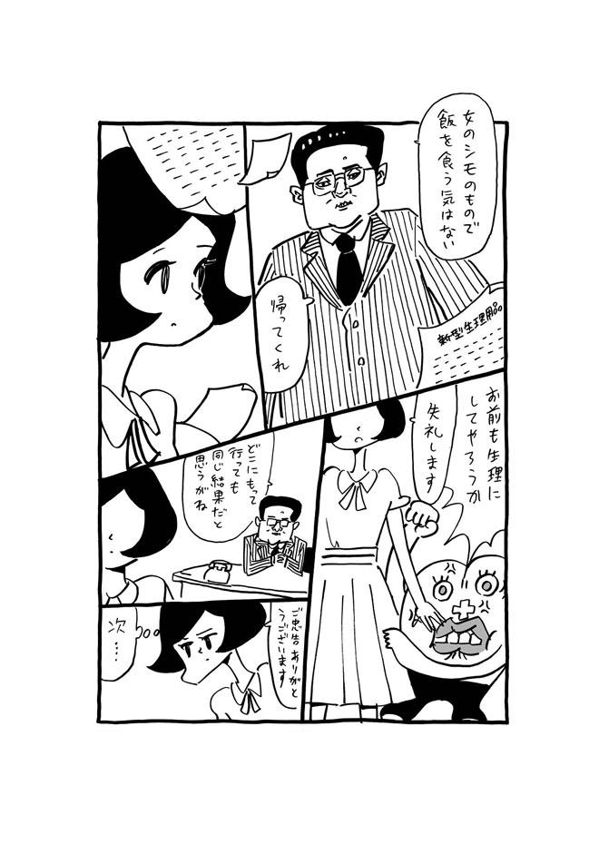 ▲『おばあちゃんと生理ちゃん』のワンシーン/(C)小山健/KADOKAWA