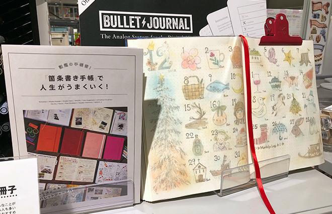 銀座ロフト(東京都中央区)のバレットジャーナルコーナー。初心者向けにミニ冊子を数量限定で配布している。
