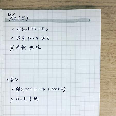 やることリストの例。「・」はタスク、「×」はタスク完了、「>」はタスクの先送りを示します。