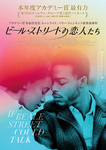 poster『ビール・ストリートの恋人たち』