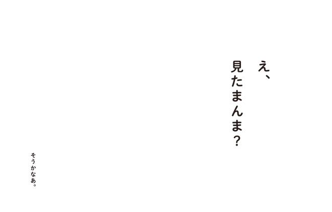 namakemono6