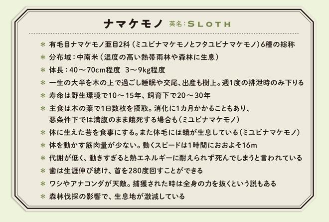 namakemono_hm_n0903-47