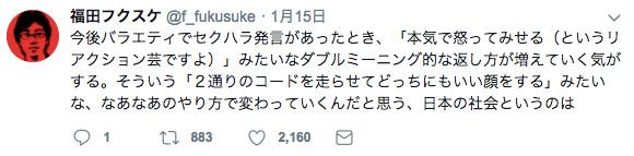 福田さんのツイート