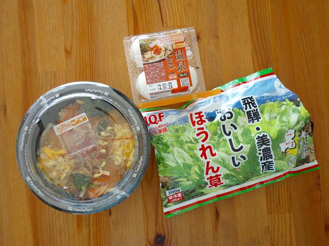 白央さんが足したのは、冷凍野菜(ほうれん草)と、温泉卵。