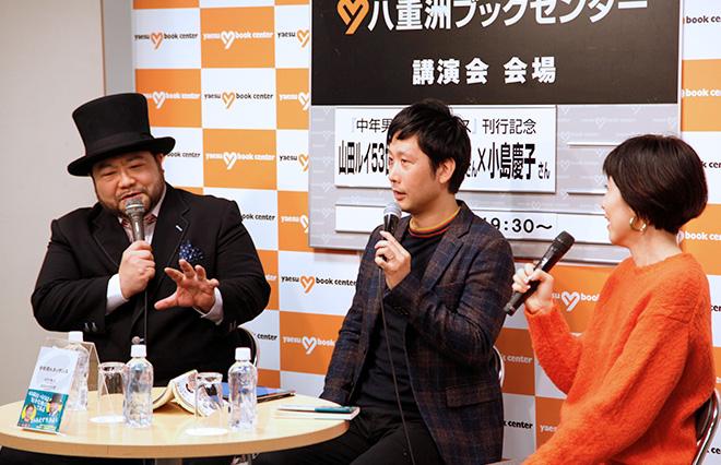 左から、山田ルイ53世さん、田中俊之さん、小島慶子さん