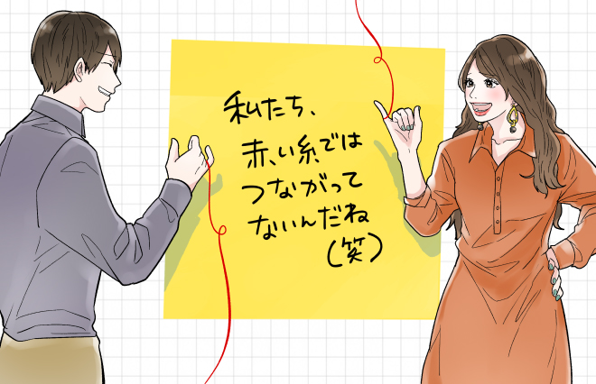 ガーン! 赤い糸がないっぽい…恋人でも夫婦でもない関係性の育て方【桐谷ヨウ】