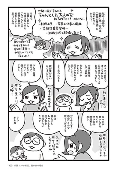 『どん家事』より(C)幻冬舎