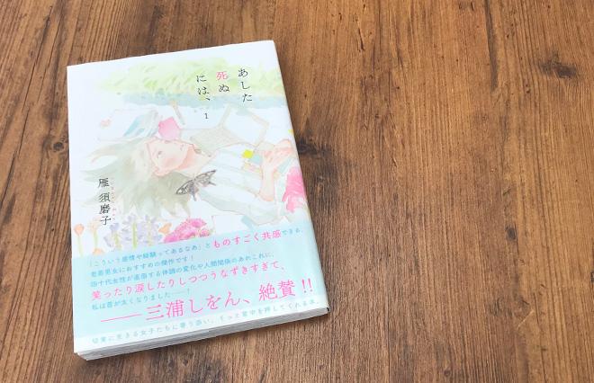 40代で不整脈が起きて…。雁須磨子さんが『あした死ぬには、』を描いた理由