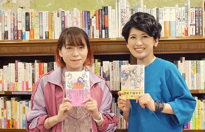 ひらりささん(左)と岡田育さん(右)
