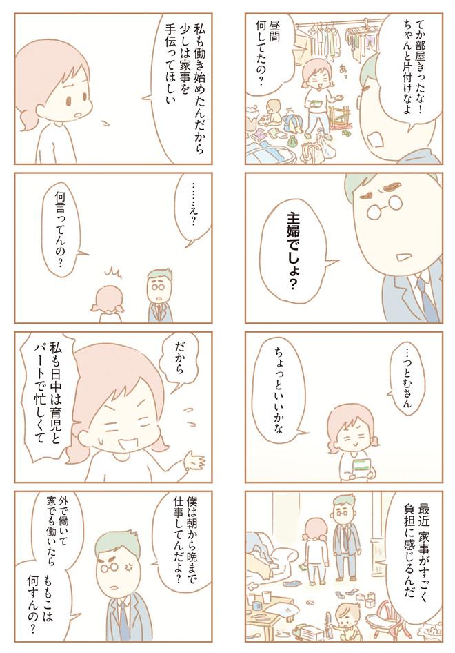 『夫の扶養からぬけだしたい』(ゆむい/KADOKAWA)