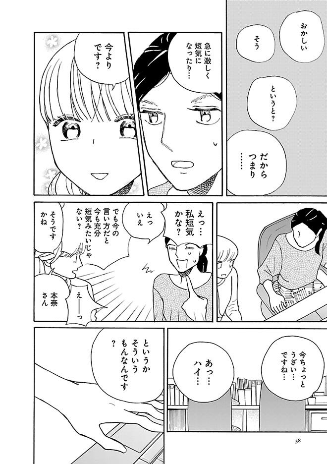 (C)雁須磨子/太田出版