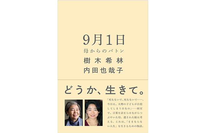 """内田也哉子が樹木希林から受け取った""""バトン""""とは?『9月1日 母からのバトン』発売"""
