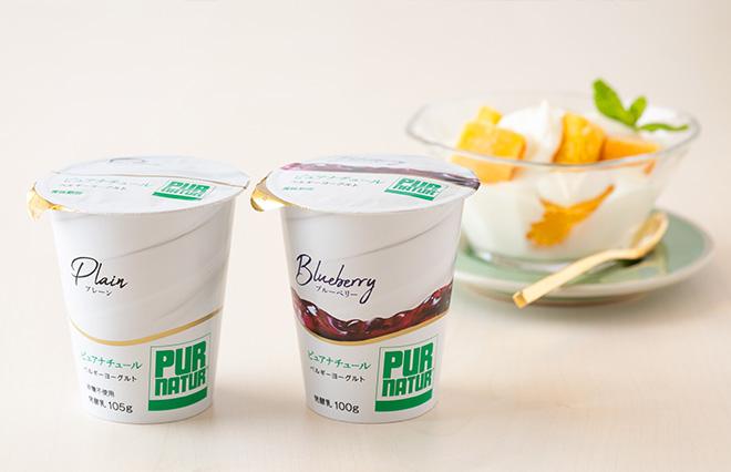 『ベルギーヨーグルトTM ピュアナチュール プレーン 砂糖不使用』(左)と『ベルギーヨーグルトTM ピュアナチュール ブルーベリー』(右)