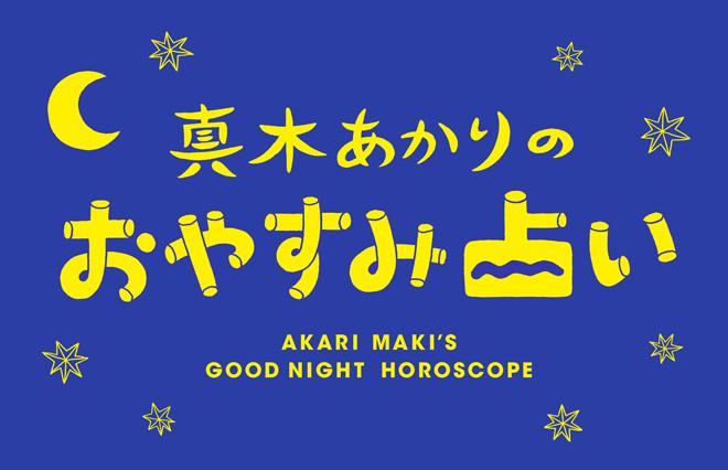 【真木あかりのおやすみ占い】12月8日〜12月14日