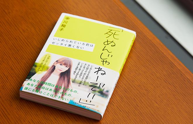 nakagawa1-3