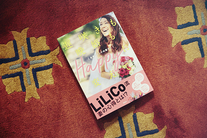 9月に発売されたエッセイ『遅咲きも晩婚もHappyに変えて 北欧マインドの暮らし』(講談社)