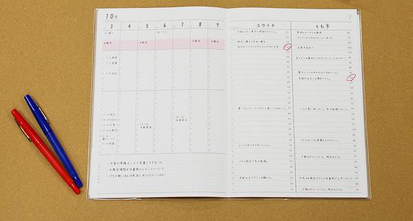 150130 家事シェア2[1]
