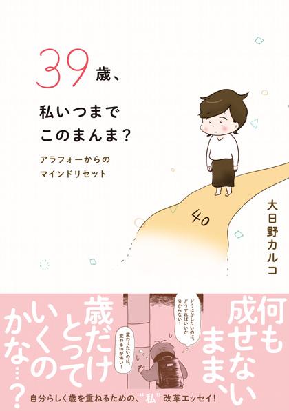 39sai-syoei