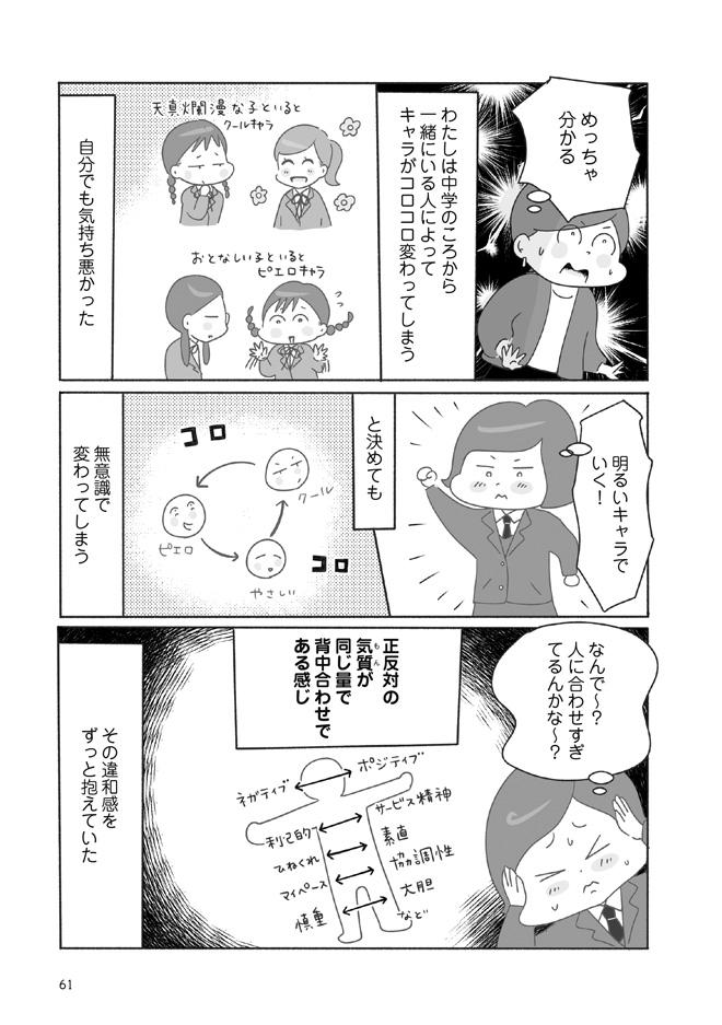 39sai_059_070-3