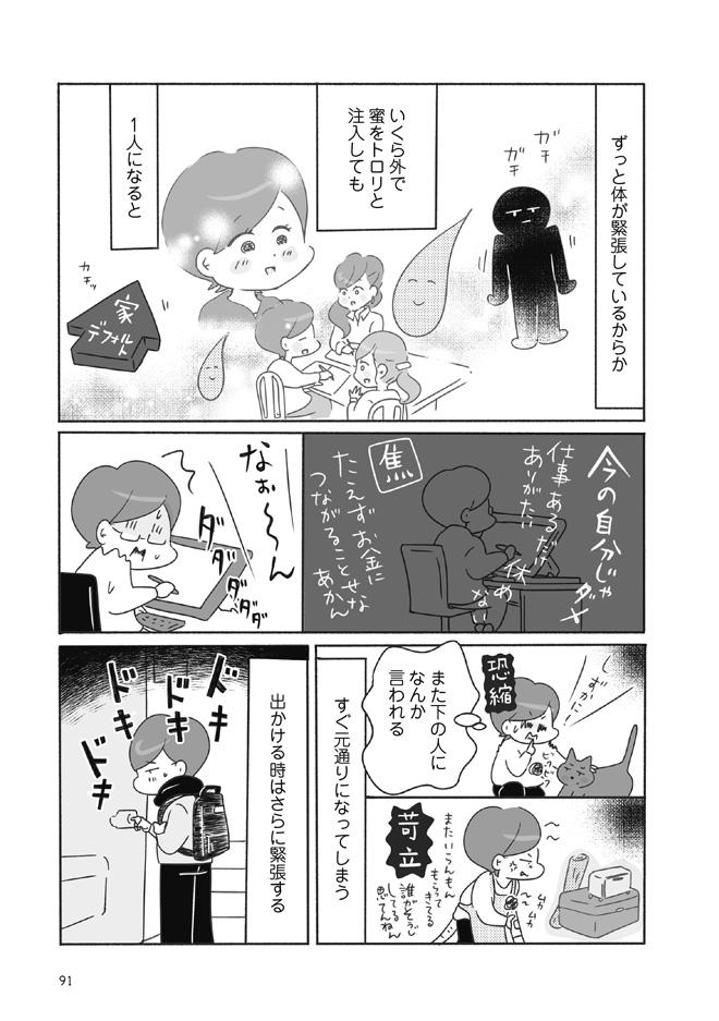 39sai_090_101-2