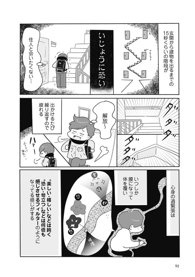 39sai_090_101-3