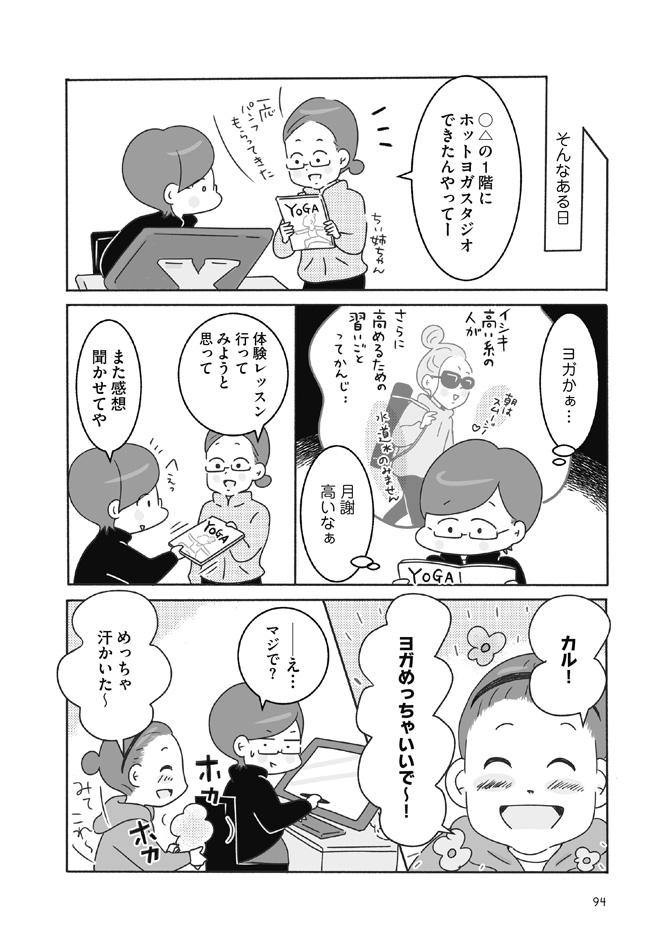 39sai_090_101-5