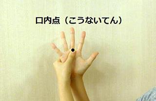191013_ウートヒ_口内炎_丸尾氏01