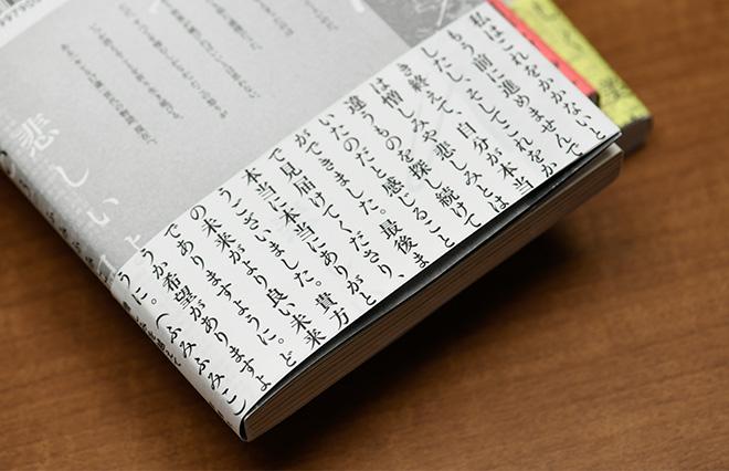 『愛と呪い』の最終巻となる3巻の帯メッセージ/ふみふみこ