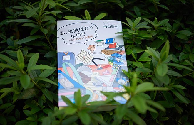 内山さんの新刊『私、失敗ばかりなので―へこたれない仕事術―』(新潮社)