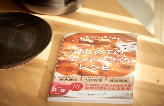 自炊を家電にまかせて時間と心に余裕を【ホットクック レシピ本著者に聞く】
