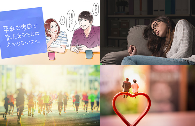 結婚はうれしいけど…「普通の家庭育ち」の彼と温度差【2019年人気記事ランキング・連載編】