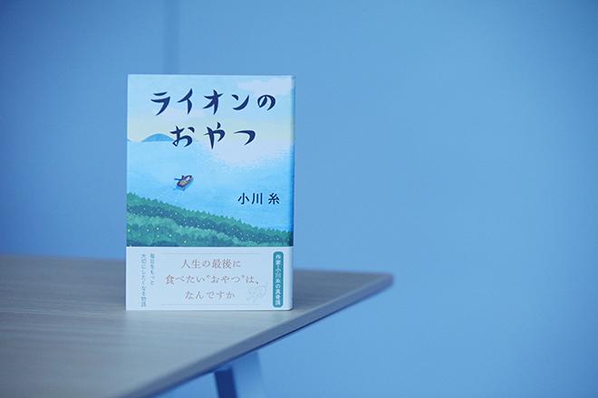 2019年10月に刊行された小川糸さんの『ライオンのおやつ』