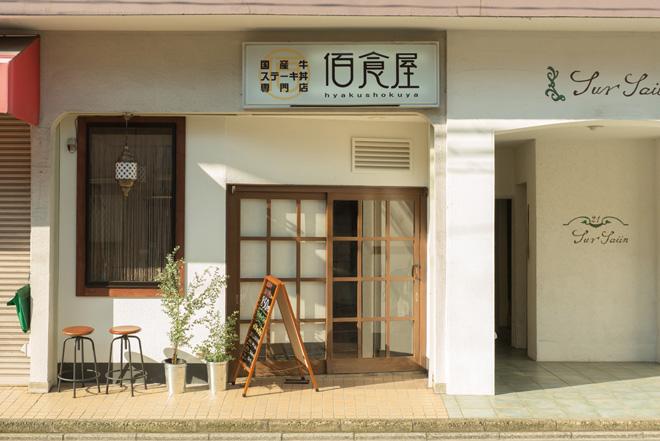 2012年11月29日(いい肉の日)にオープンした佰食屋。限定100食を求めて、日本だけでなく海外からのお客様も多く来店。