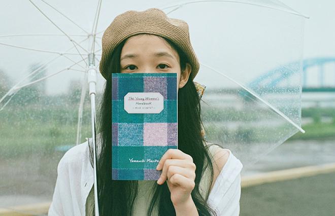 「こうしなきゃ」よりも「こうしたい」山内マリコがJJを読んでいる女の子に伝えたかったこと