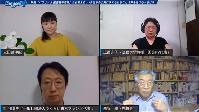 6月28日開催Choose Life Project × 映画『パブリック 図書館の奇跡』配信イベント_画面のコピー